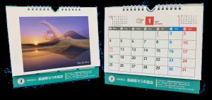 2021年の卓上カレンダーの画像